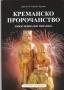Knjiga Kremansko Proročanstvo
